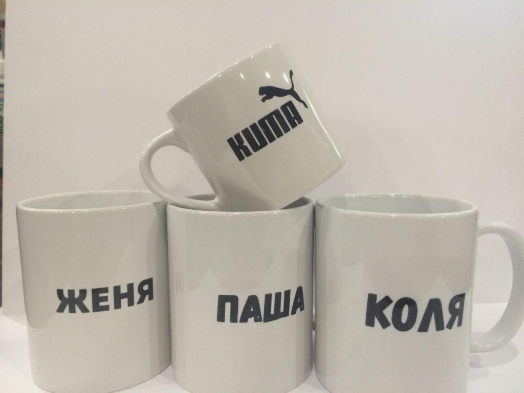 Чашки с именами фото 1