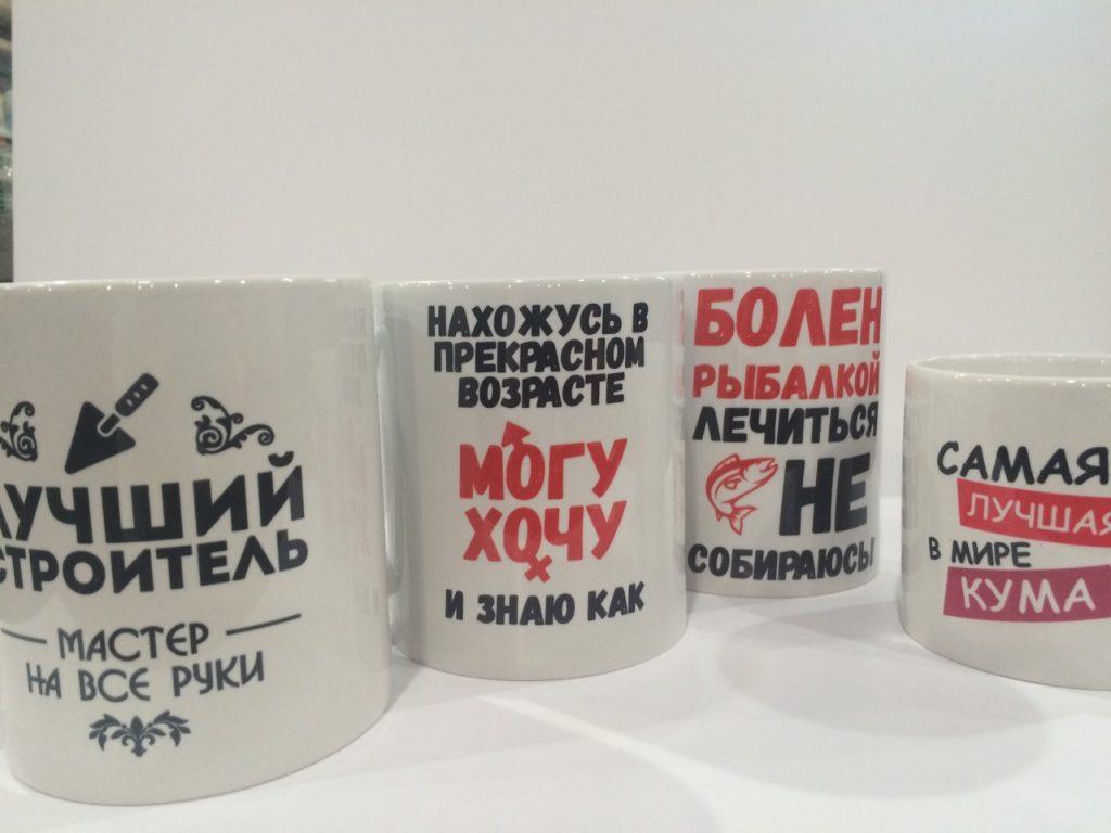 Чашки с надписью фото 4